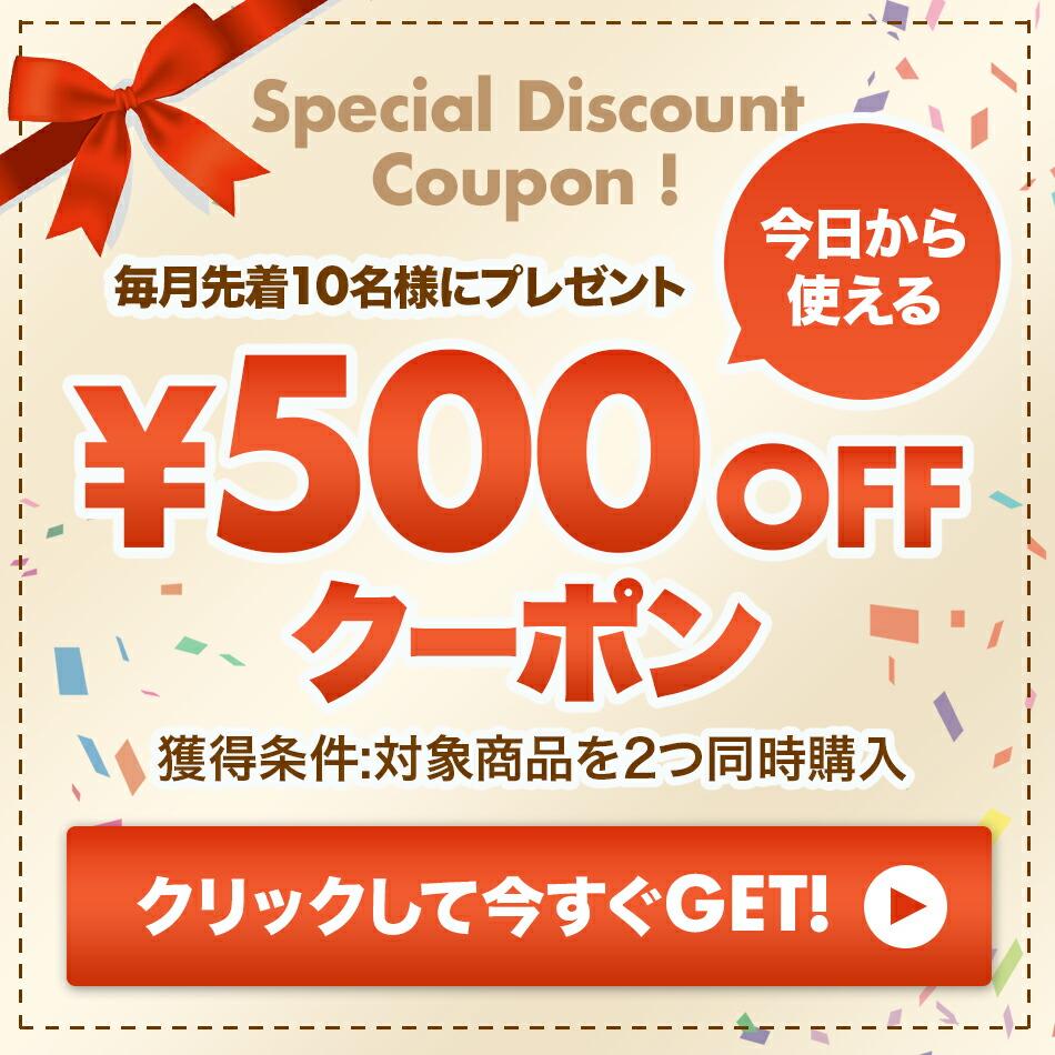500円OFF トップページ