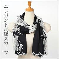 エレガント刺繍スカーフ