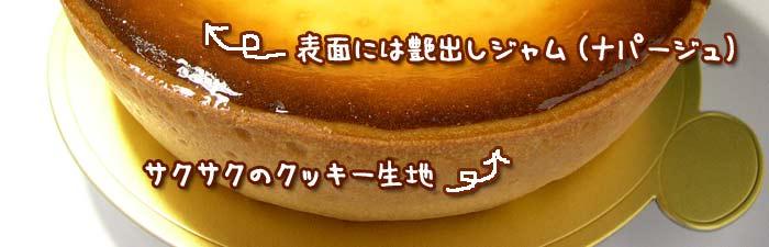 濃厚なベイクドチーズケーキ