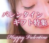バレンタインギフト特集