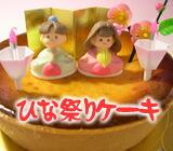 ひなまつりチーズケーキ
