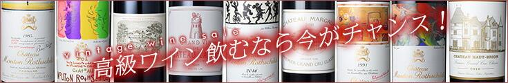 高級ワインを楽しむチャンス