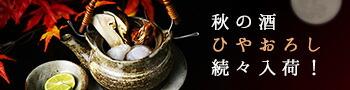秋の日本酒 ひやおろし ギフト