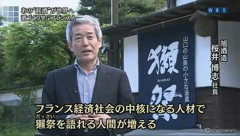 獺祭 WBS 日本酒復権 狙うは世界