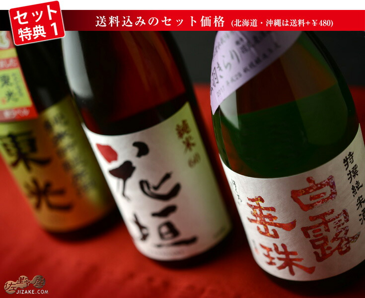 お中元ギフトに最適!日本酒ネット売上No.1佐野屋厳選飲み比べ 720ml 3本セット