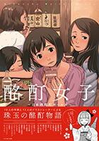 酩酊女子 日本酒酩酊ガールズ