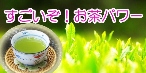 すごい!お茶のパワー