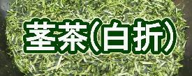価格以上においしい茎茶