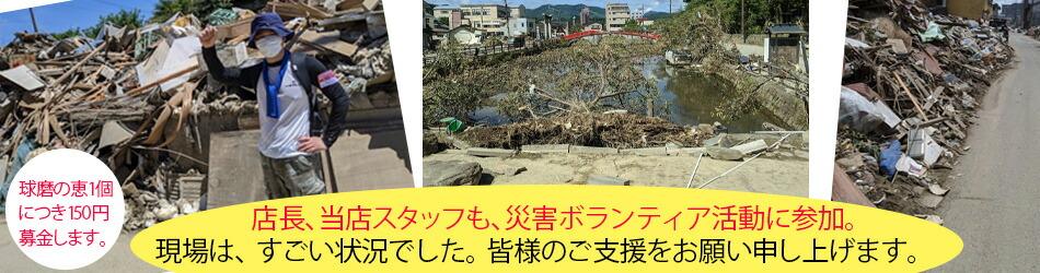 熊本水害 応援 球磨の恵