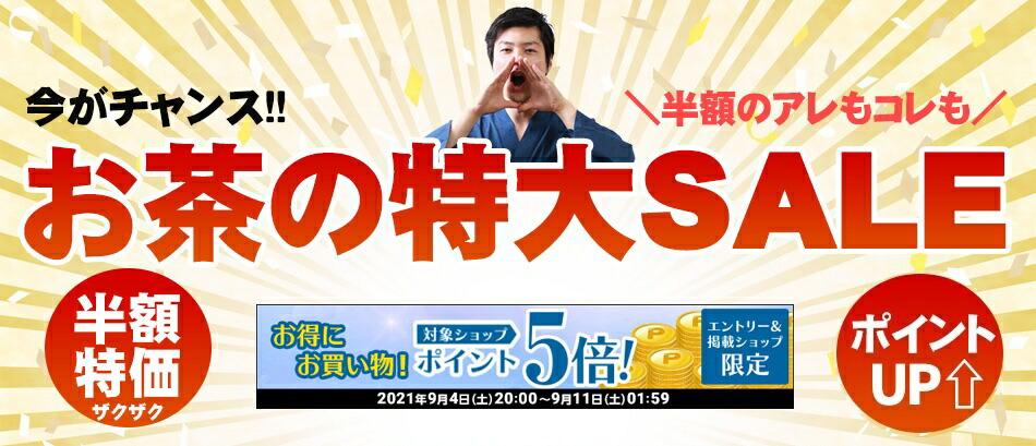 スーパーSALE 特設会場 salemain