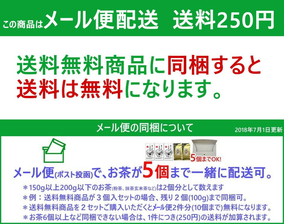 送料250円 送料無料の商品に同梱の場合は、送料無料