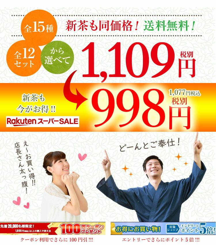 驚きの価格998円(税別)1077円(税込)