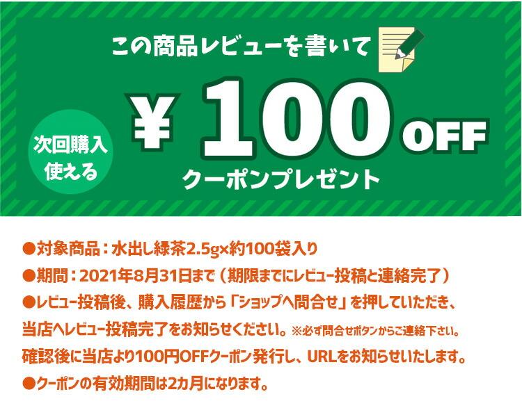 100円OFFクーポン プレゼントキャンペーン