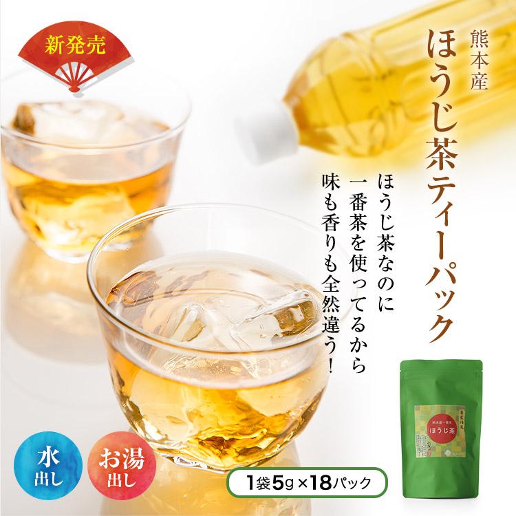 ほうじ茶ティーパック 新発売