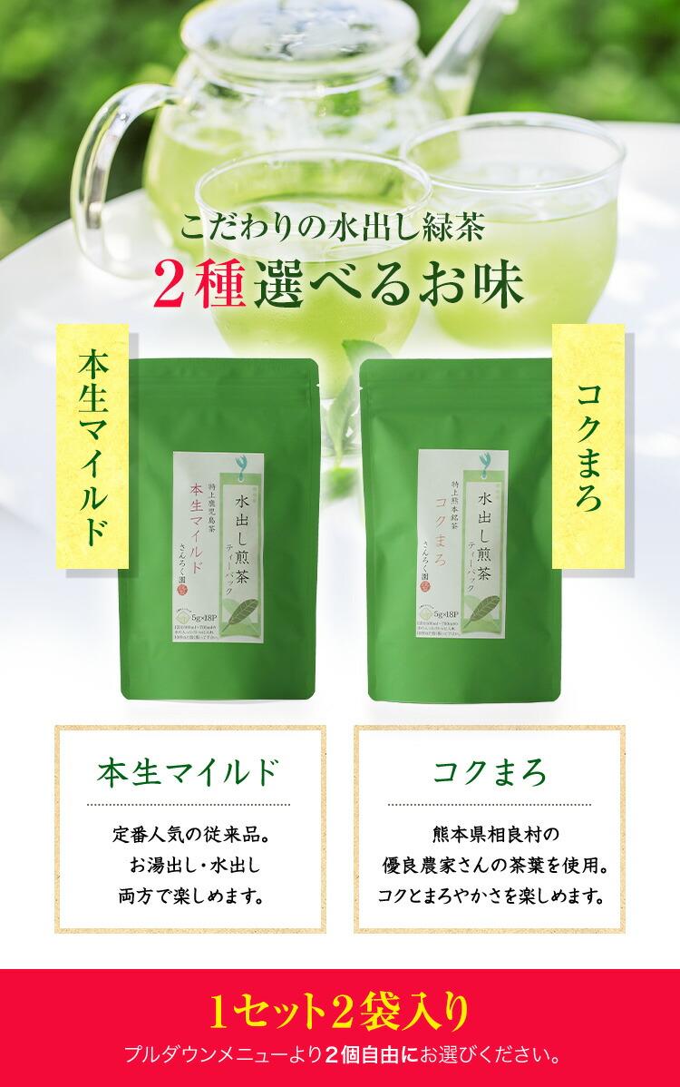 特上知覧茶と上質熊本茶の2種から選べる