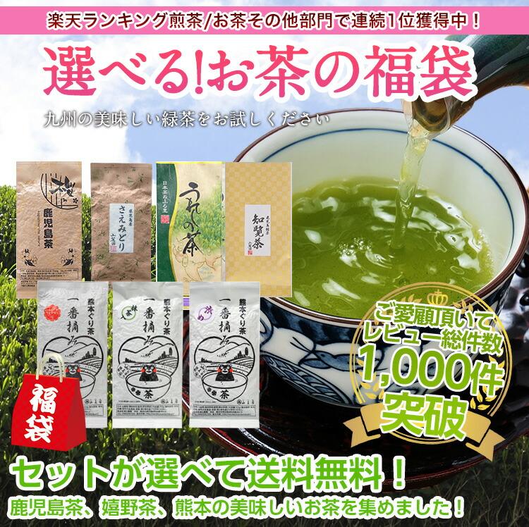 選べるお茶の福袋 送料無料