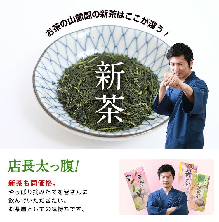 新茶について