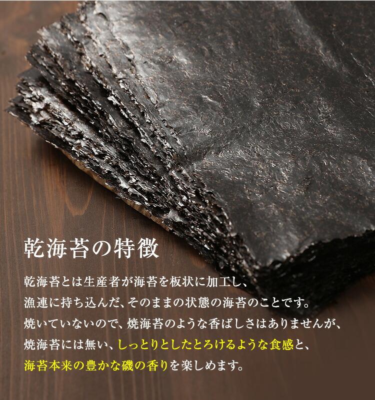 乾海苔の特徴
