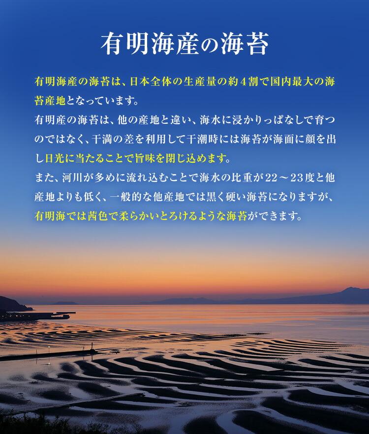 有明海産 海苔