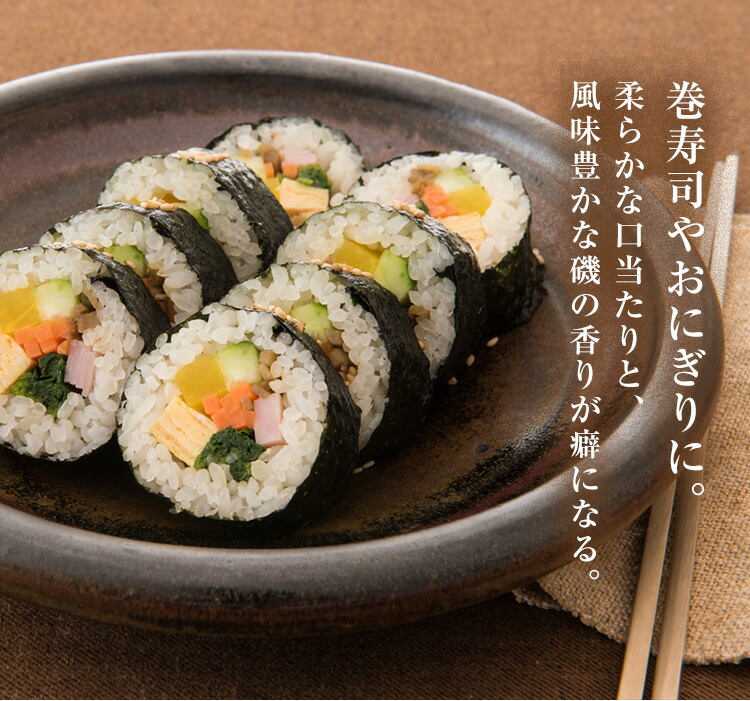 巻き寿司 おにぎりに最適な海苔