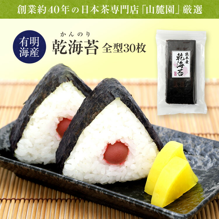 有明海産 乾海苔 寿司海苔 30枚入り 送料無料