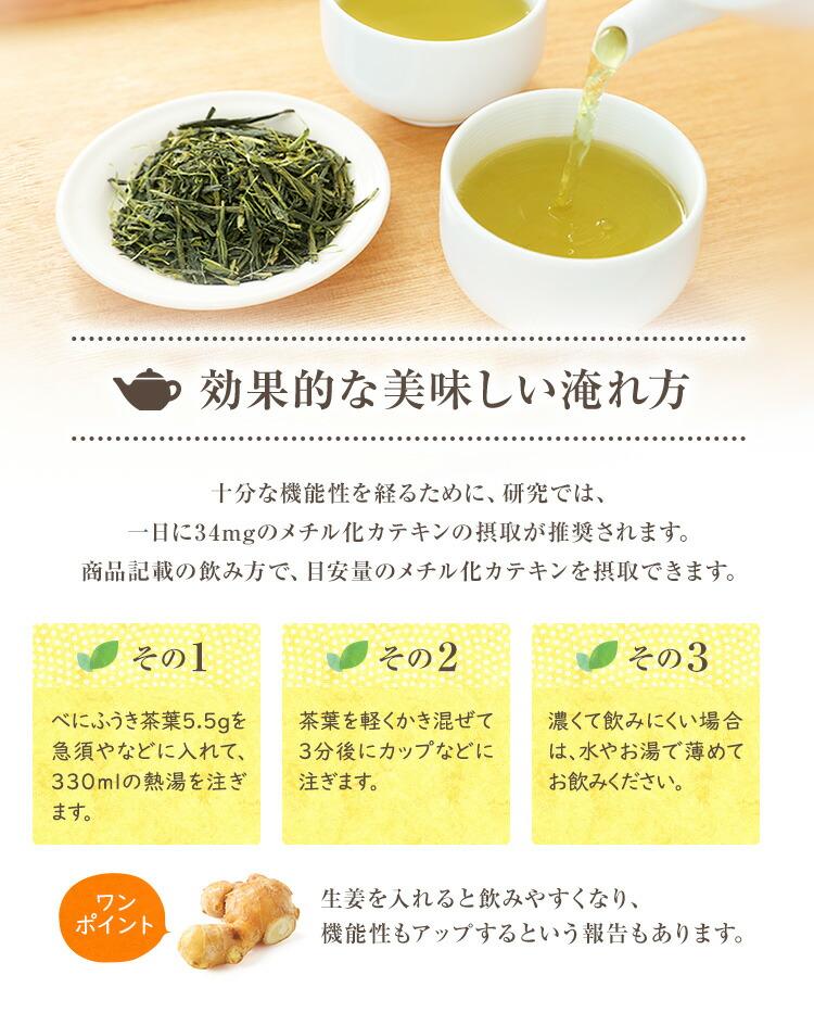 べにふうき茶 効果的な入れ方