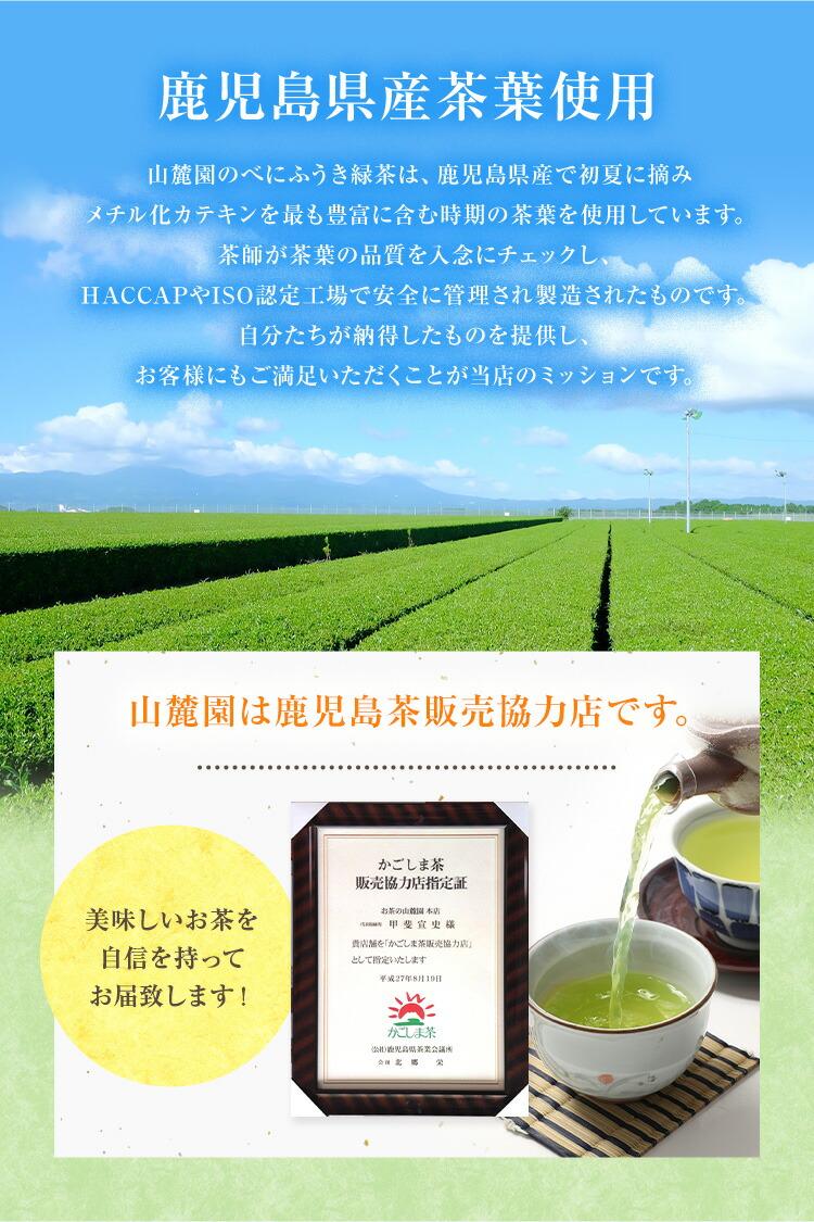 べにふうき 鹿児島産 茶葉