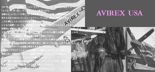 AVIREX レディース