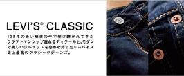 LEVI'S CLASSIC UPGRADE 138年の長い歴史の中で受け継がれてきた伝統の仕様と、モダンで美しいシルエットを併せ持ったジーンズ!