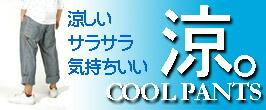 涼しい。サラサラ。気持ちいい。 夏を快適に過ごすクールパンツ!
