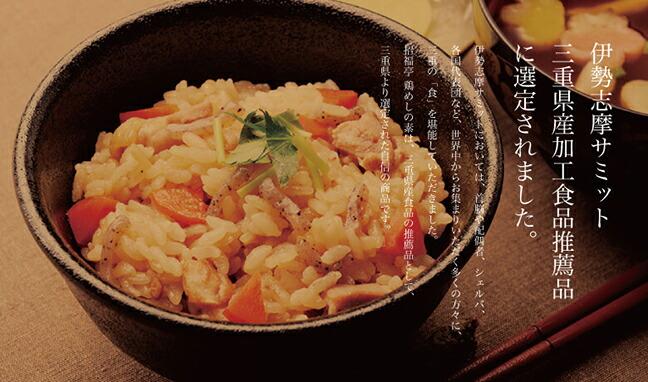 伊勢志摩サミット三重県産加工食品推奨品に選定