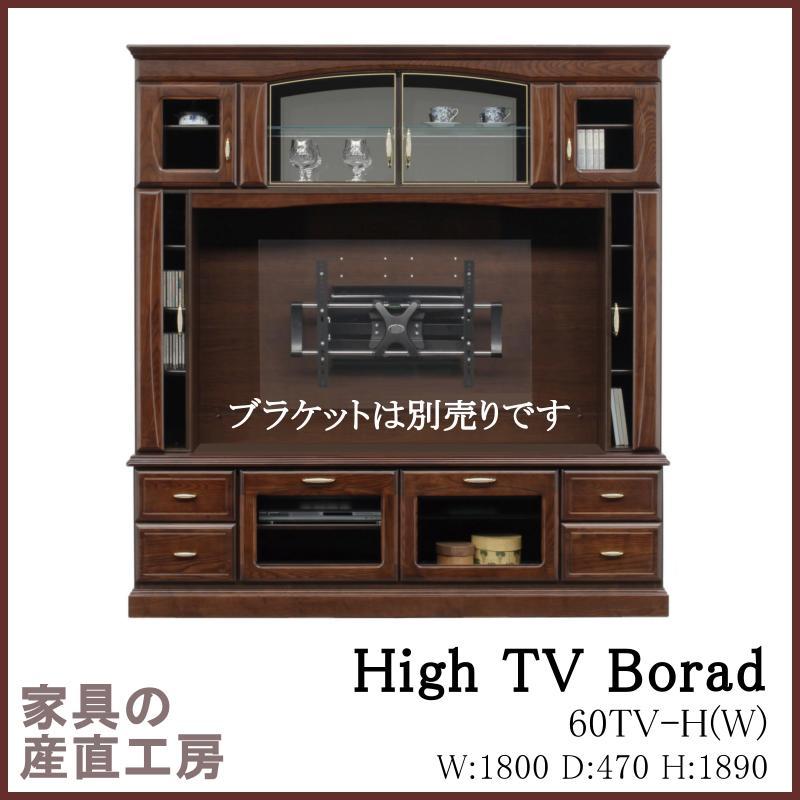 バーボン-60TVB-H-W