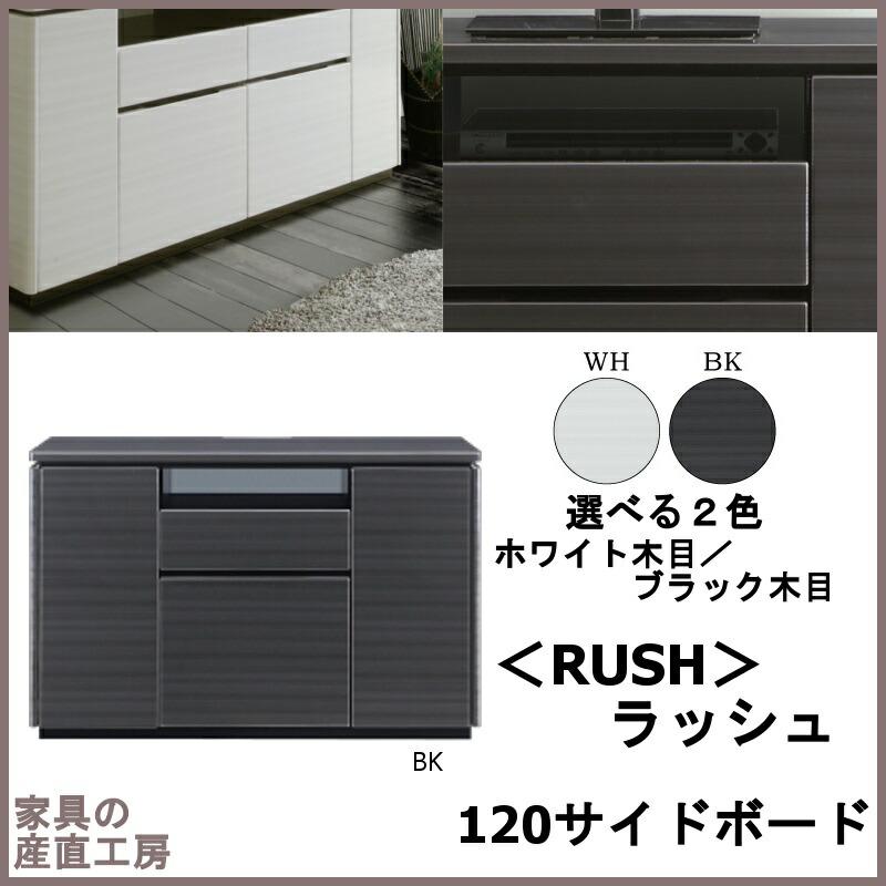 ラッシュ-120side