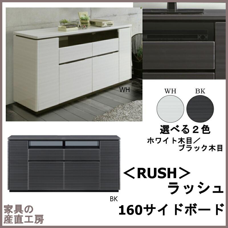 ラッシュ-160side