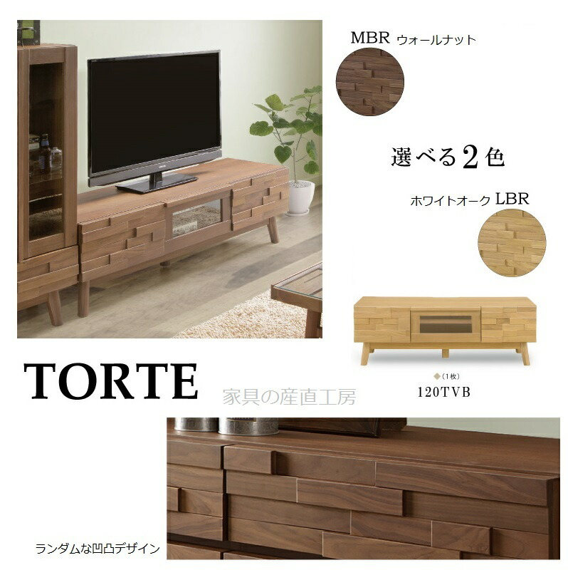 トルテ-120TV