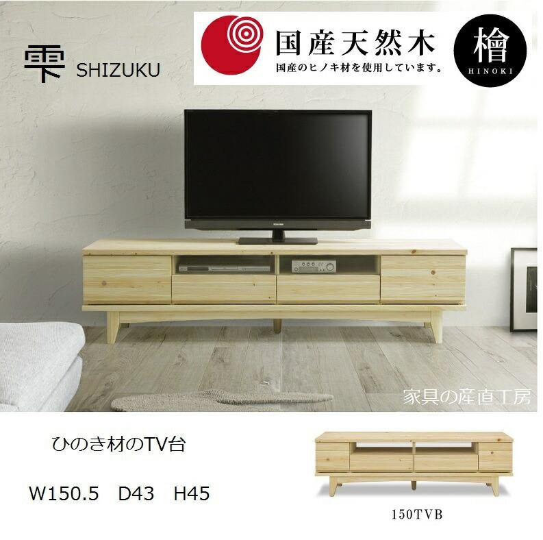 雫150TV台
