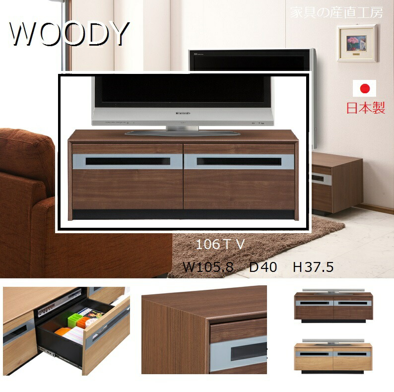 WOODY-106TV