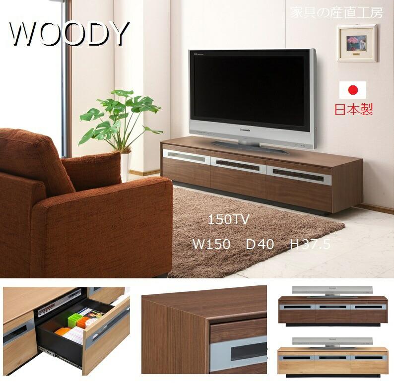 WOODY-150TV