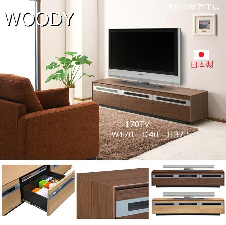WOODY-170TV