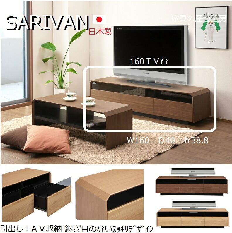 SARIVAN-160TV
