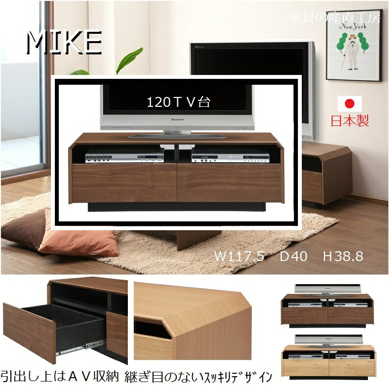 MIKE-120TV