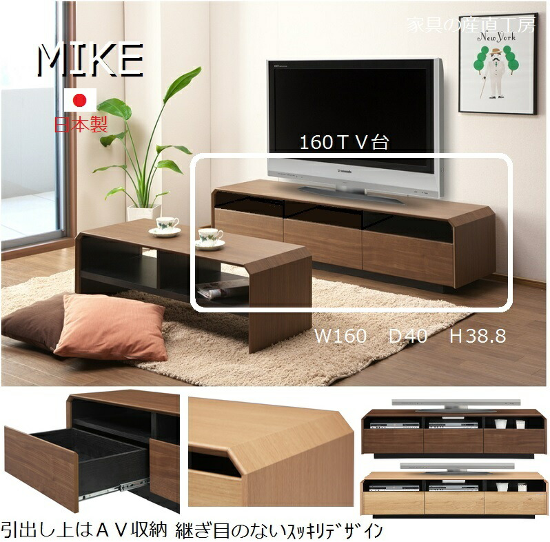 MIKE-160TV