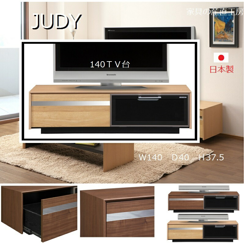 JUDY-140TV