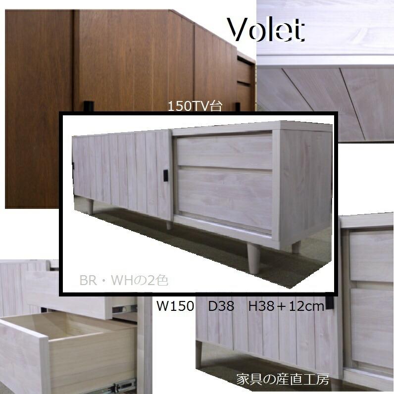 VOLET-150TV
