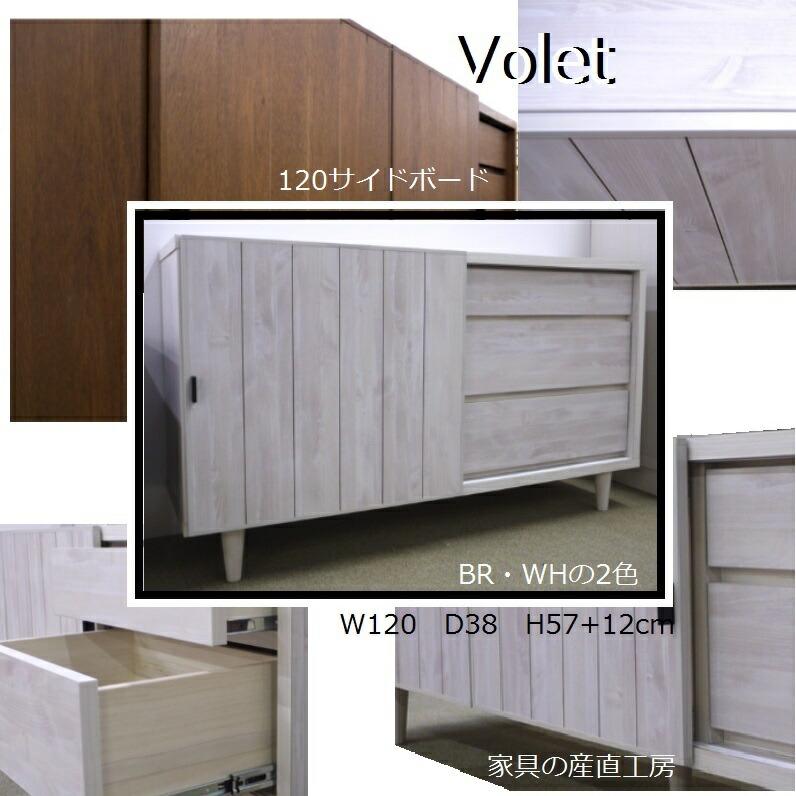 VOLET-120サイドボード