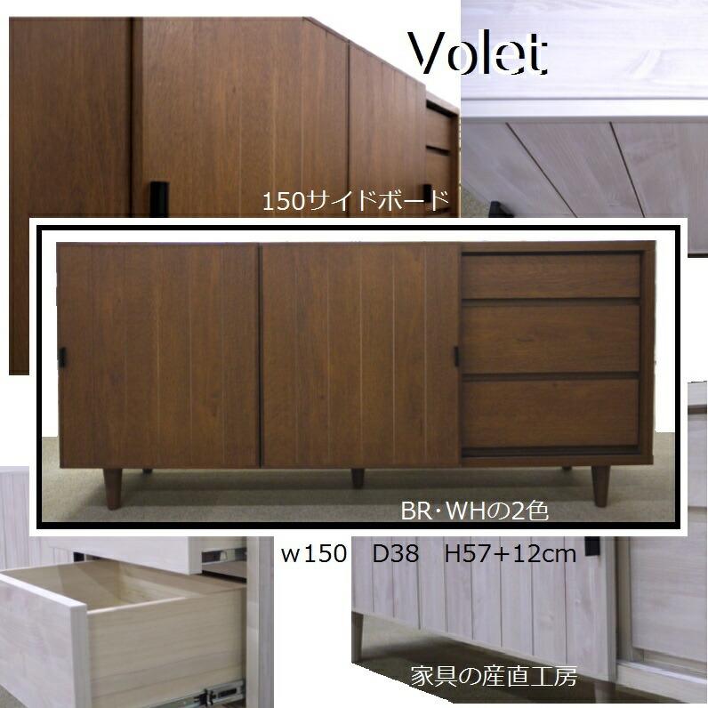 VOLET-150サイドボード