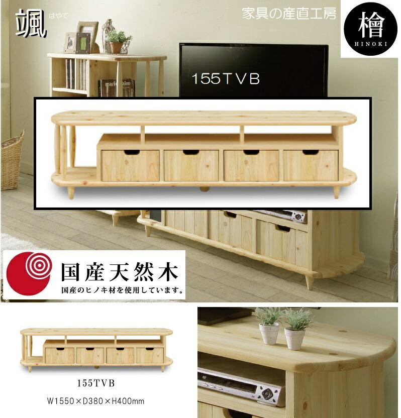 155TV台