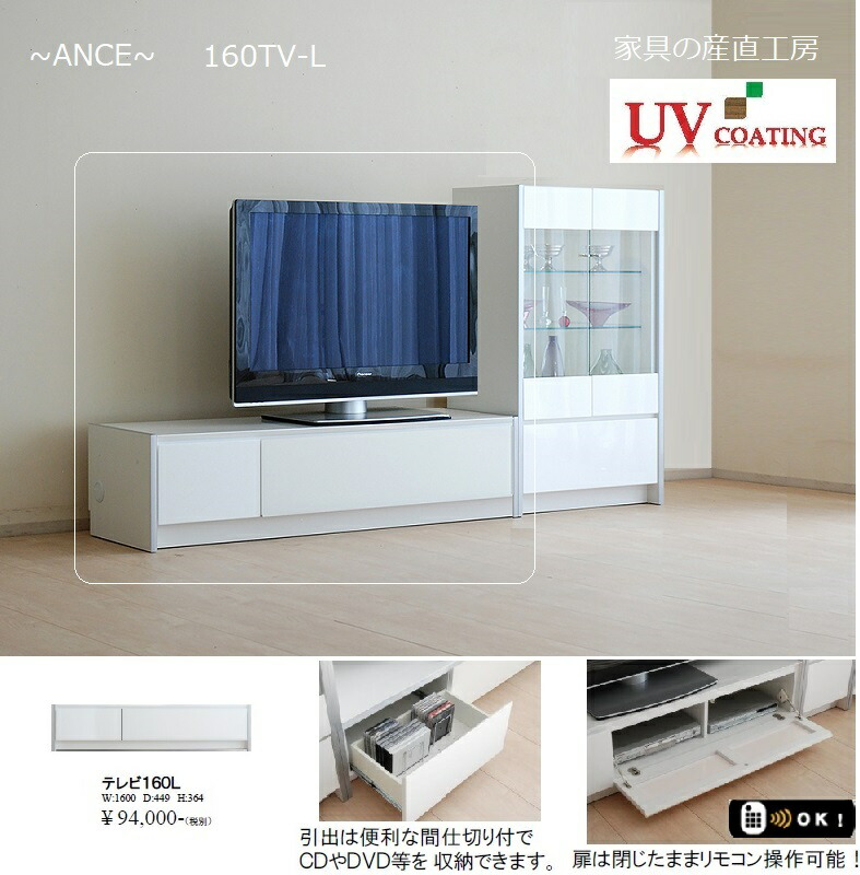 160 TV-L
