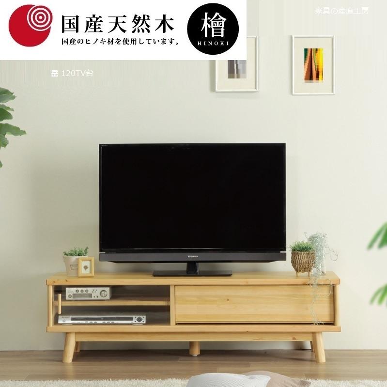 幅120cm テレビボード