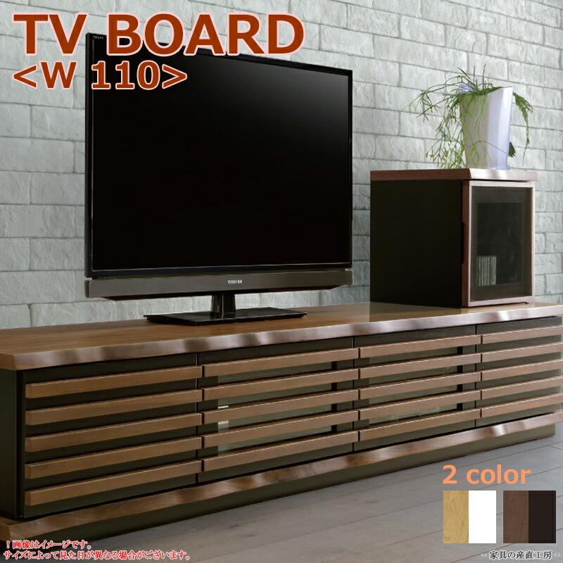 110cm幅テレビボード単品販売